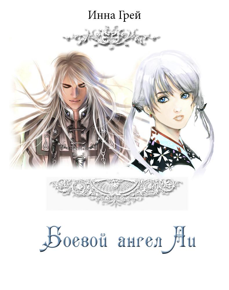 Боевой Ангел Аи